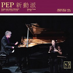 PEP (Piano and Erhu Project) - Volume 3