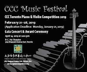 Chinese Cultural Centre of Greater Toronto - 2/8/2019