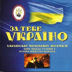 04 Ukranian CD cover
